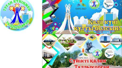 День города Талдыкоргана баннер [CDR]