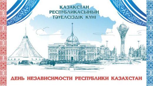 Баннер на День независимости Казахстана РК в векторе [CDR]