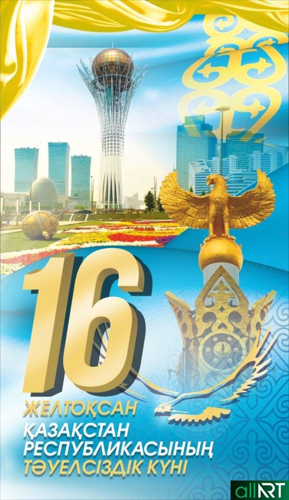 День Независимости вертикальный баннер [CDR]