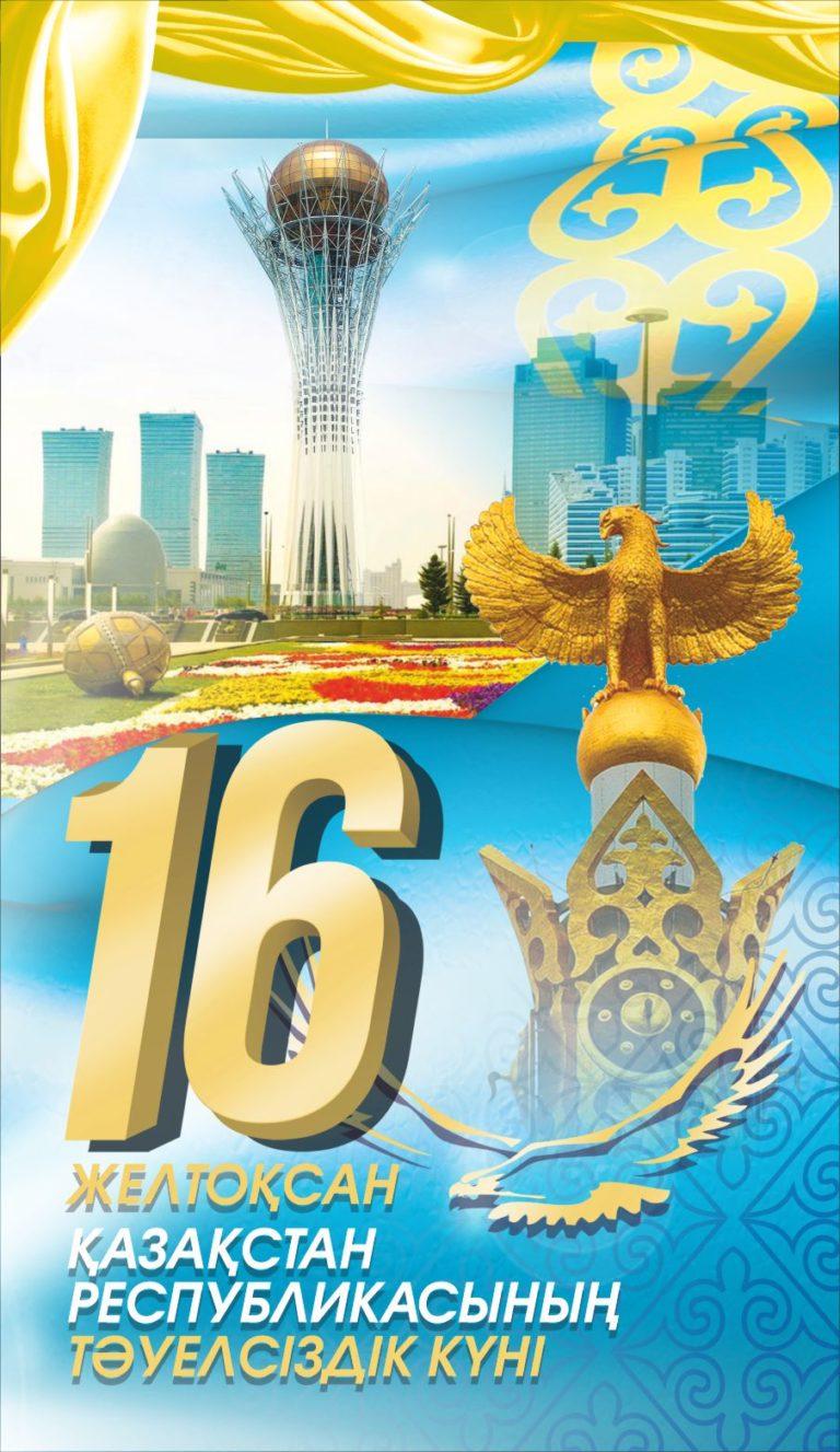 поздравление с днем независимости республики казахстан в прозе черно-белые изображения подходят