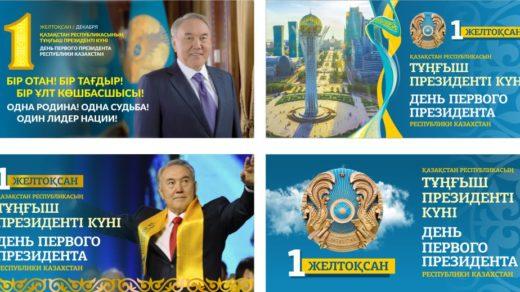 Баннера День первого президента [CDR]