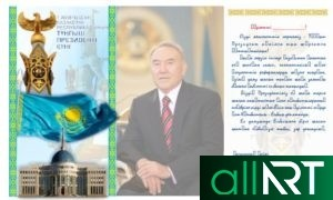 Открытка на день первого президента 1 декабря [CDR]
