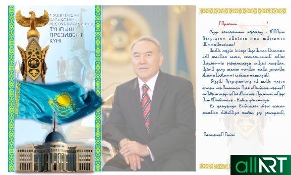 Открытка день первого президента [CDR]