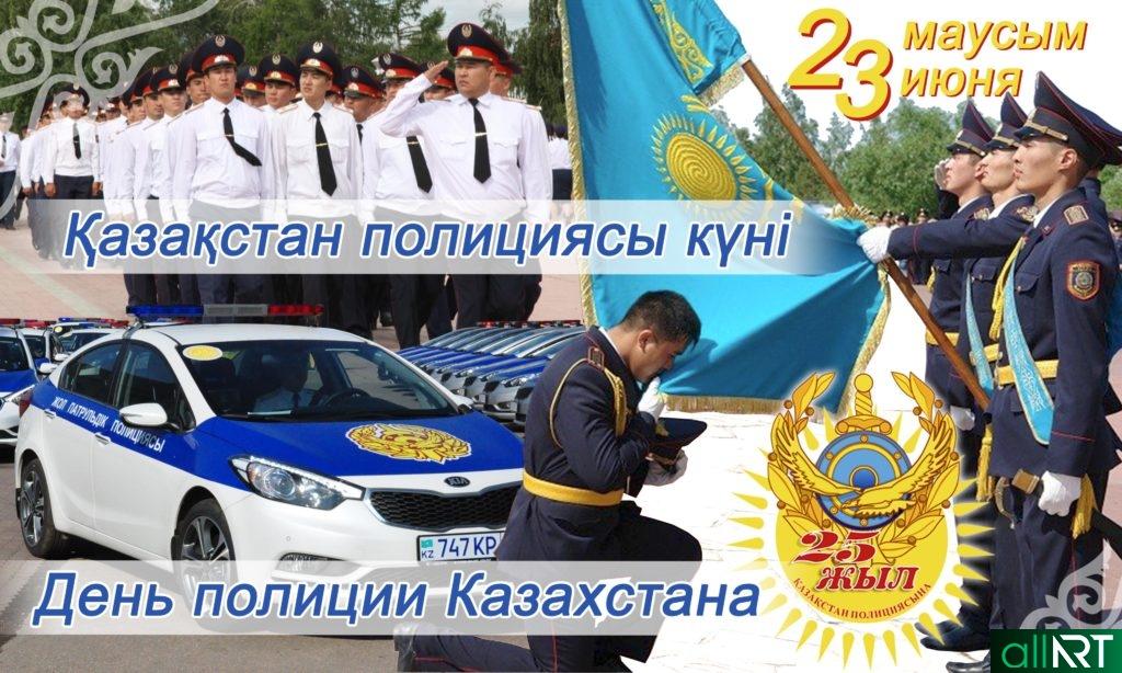 Баннер день полиции РК 23 июня [PSD]