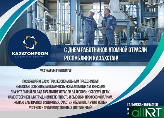 День работника атомной отрасли [CDR]