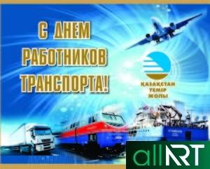 День работника транспорта РК [CDR]