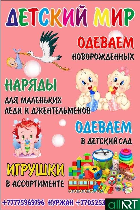 Вывеска для магазина детских вещей [CDR]