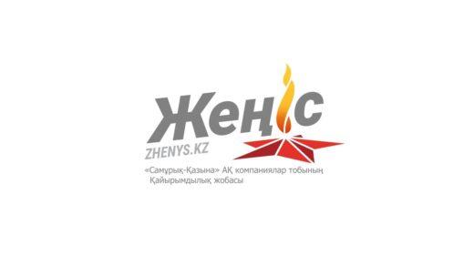 Векторный логотип Женис Женіс [CDR]
