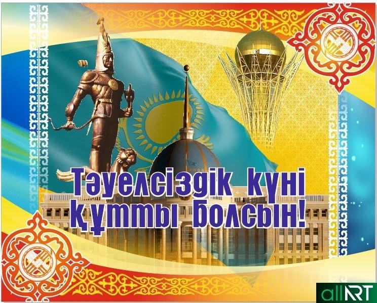 Красочный баннер на день Независимости РК [CDR]