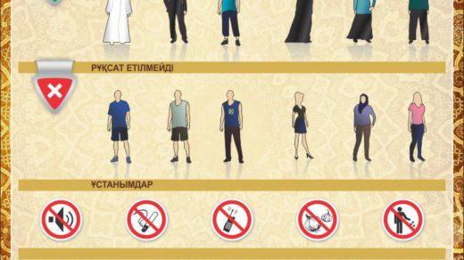 Правила посещения мечети в векторе [CDR]