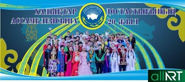 Баннер дружба народов РК 1 мая, Праздник единства народа [CDR]