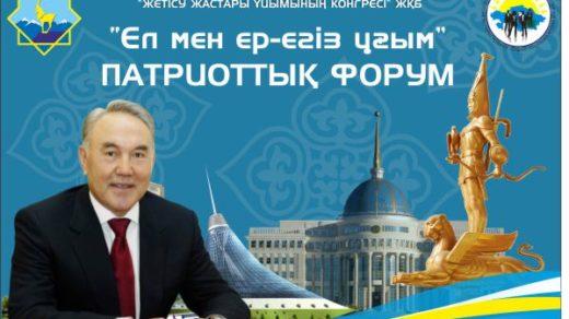Стенд патриотический форум, ЕЛ ТАГДЫРЫ [CDR]
