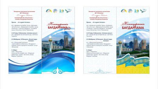 Открытка, пригласительная в казахском стиле, Ел жүрегі Нур-султан [CDR]