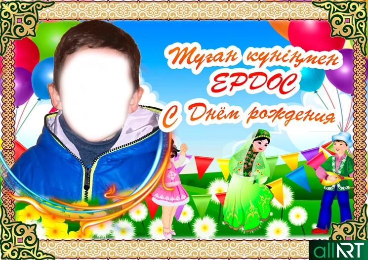 Детская рамка 1 год, день рождение в казахском стиле с орнаментами [А1,CDR]