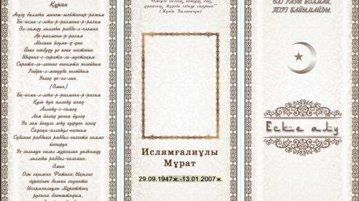 Еске алу в казахском орнаменте [CDR]