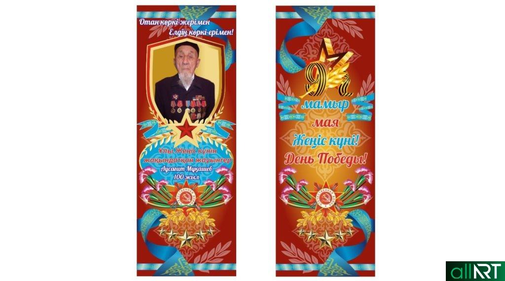 Вертикальный баннер на 9 мая  в векторе [CDR]