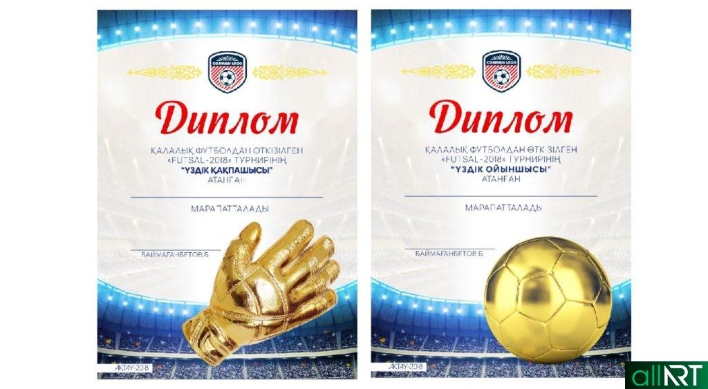 Спортивные грамоты футбол, бейсбол в векторе с казахскими орнаментами [CDR]