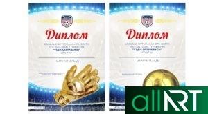 Алгыс хат, спортивная грамота с орнаментами [PSD]