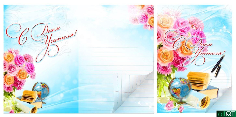 Онлайн редактор открытка с днем учителя, февраля открытка