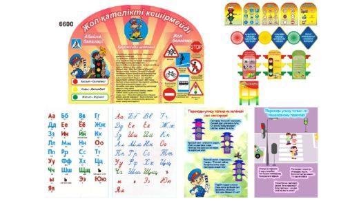 Комплект стендов ПДД для детей, начальных классов [CDR]