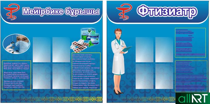 Стенд для больницы Фтизиатр [CDR]