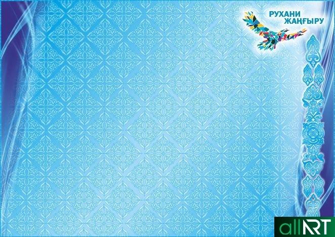 Фон с казахскими орнаментами в векторе [CDR]
