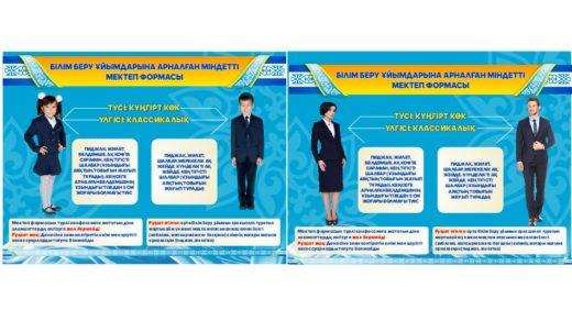 Правила школьной формы Казахстана [CDR]
