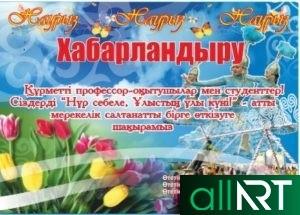 Баннер с тюльпанами Наурыз мейрамы құтты болсын [CDR]