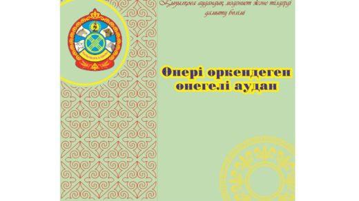 Кызылкога ауданы, обложка для книги в векторе [CDR]