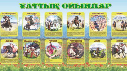 Стенд национальные игры Казахстана, ұлттық ойындар [CDR]