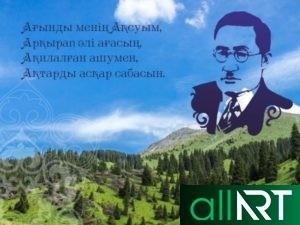 Стенд знание , Окалбеков Сармеш РК [CDR]