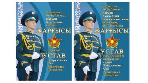 Обложка Устав вооруженных сил РК [PSD]