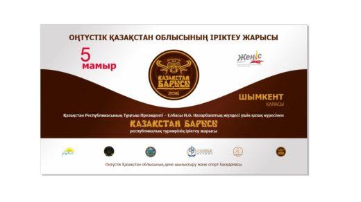 Пресс волл спортивный, южная область Казахстана [CDR]