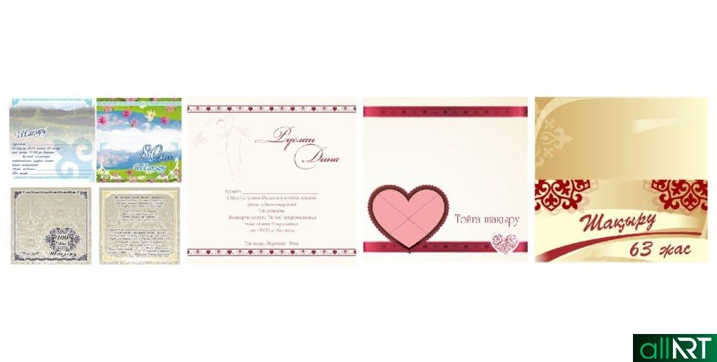 Открытки и пригласительные , день рождение, свадьба [CDR]