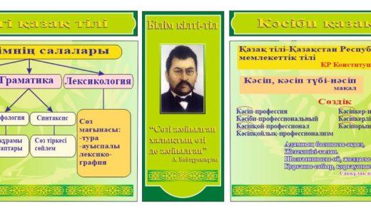 Стенд казахский язык в векторе [CDR]