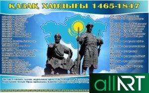 Заставка к видео 550 лет казахское ханство, казахские инструменты [PSD, 1280х768, 300dpi]