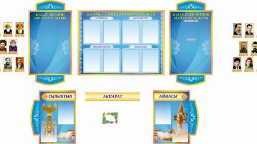 Стенд для кабинета казахского языка [CDR]