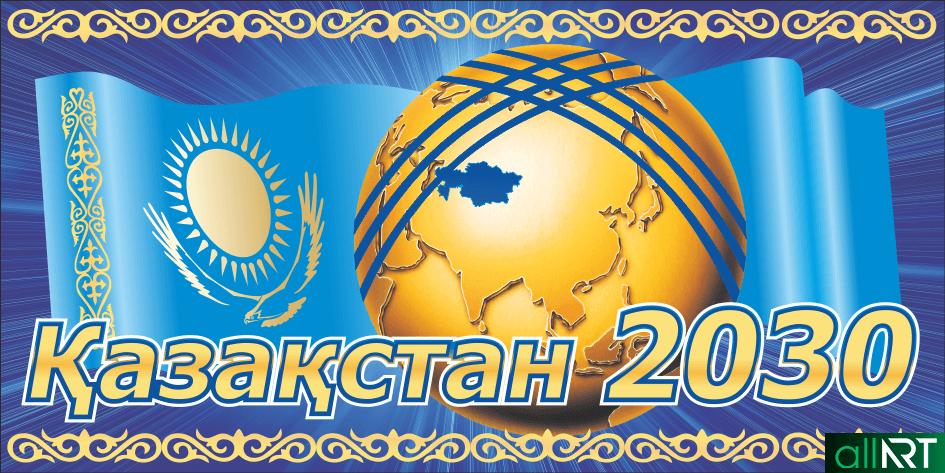 Баннер Казахстан 2030 [CDR]