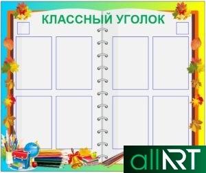 Стенды для учебного класса в векторе РК [CDR]
