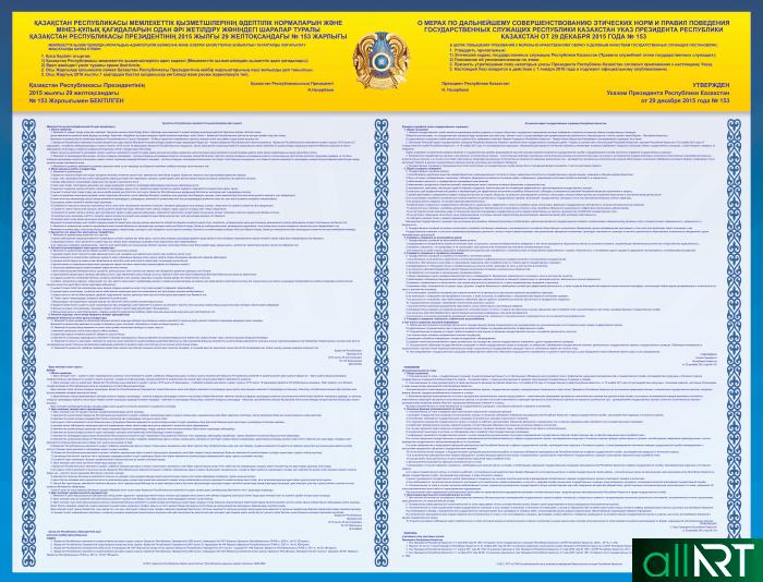 Баннер чести для гос учреждения в кореле, векторе [CDR]