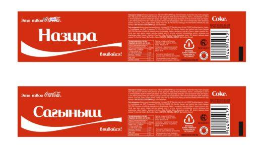 Этикетка кока-кола для нанесения своего имени в векторе [CDR]