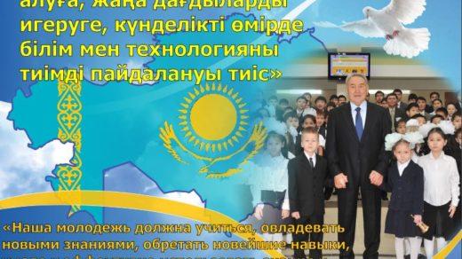 Стенд послание президента студентам, молодежи [CDR]