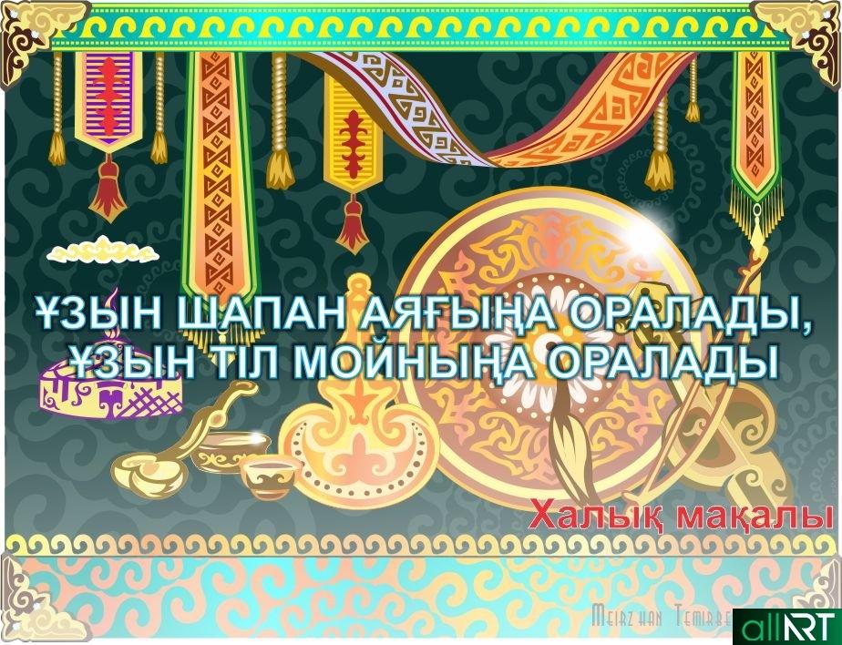 Народная казахская пословица, выражение на фоне с казахскими орнаментами в векторе [CDR]