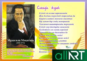 Баннер биография Сатпаев Каныш Имантаевич [CDR]