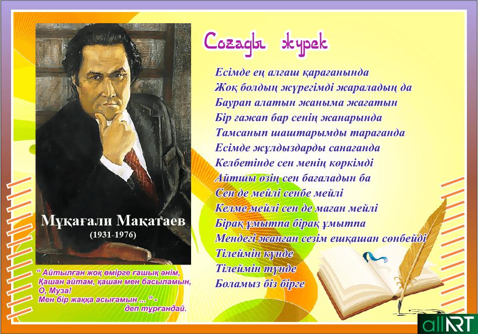 Мукагали Макатаев стенд [CDR]
