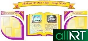 Стенд с казахским персонажами из мультфильма, сказок [CDR]