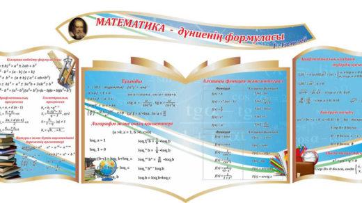 Стенд для кабинета математике на казахском [CDR]
