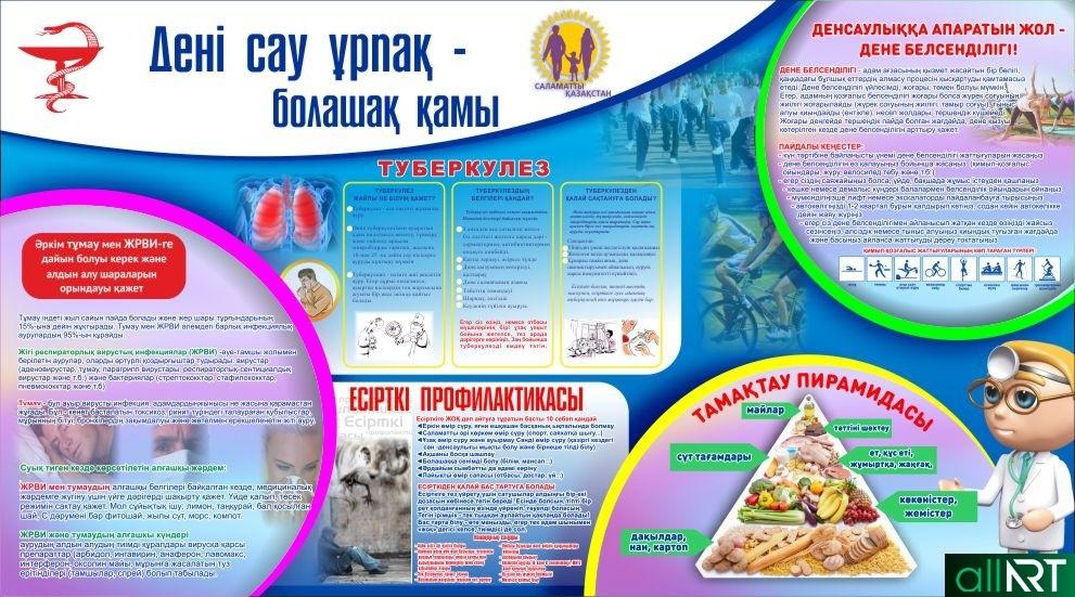 Баннер для поликлиники в векторе, профилактика, здоровая семья [CDR]
