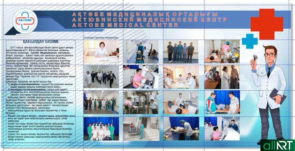 Медицинский баннер, актюбинский медицинский центр [CDR]
