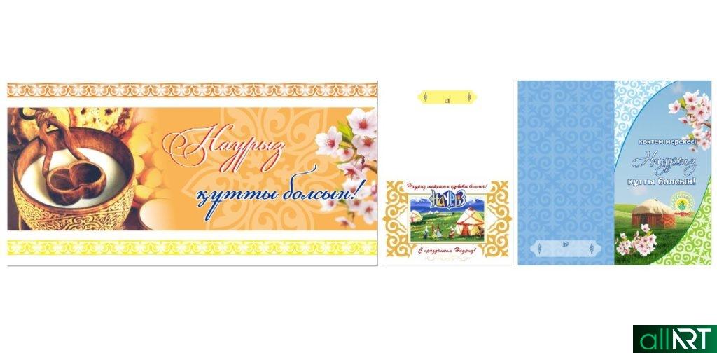 Пригласительные, открытки на наурыз 22 марта Казахстан с казахскими орнаментами в векторе [CDR]